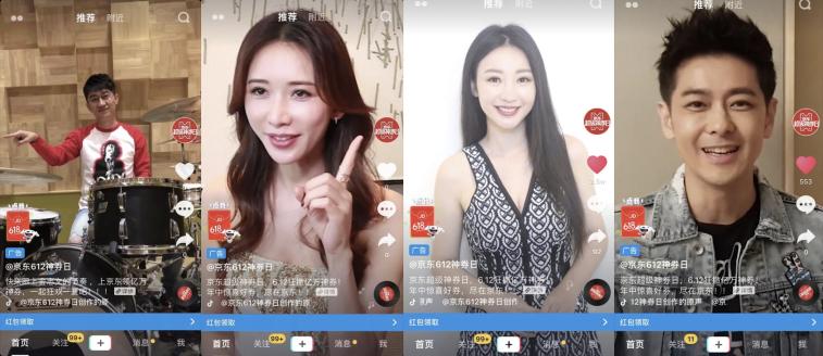 """京东618""""抖""""出营销新姿势,品效共振共铸电商新效能"""